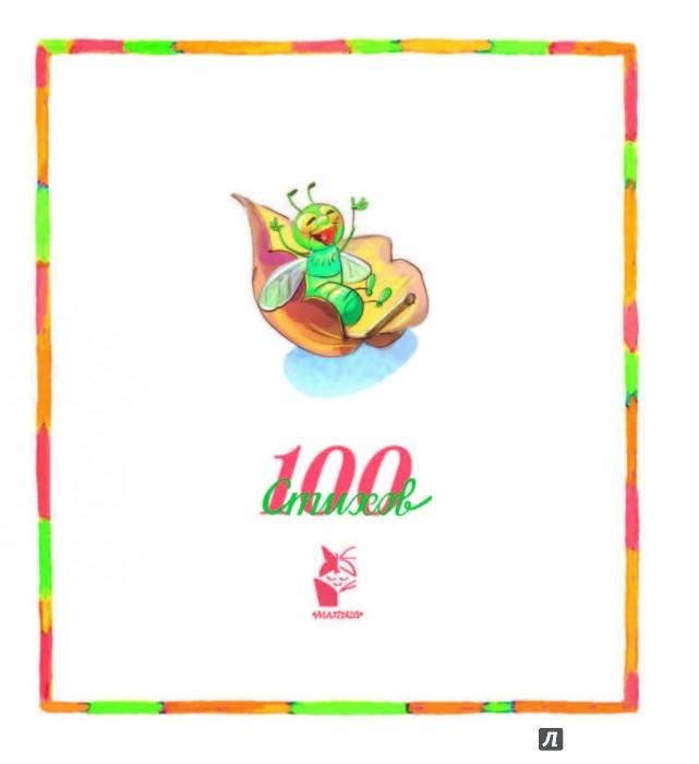 Иллюстрация 1 из 14 для Времена года - Маршак, Михалков, Усачев | Лабиринт - книги. Источник: Лабиринт
