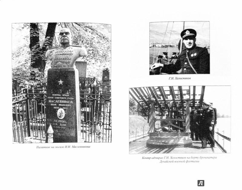 Иллюстрация 1 из 10 для Трагические судьбы красных командиров - Владимир Баринов | Лабиринт - книги. Источник: Лабиринт
