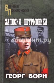 Записки штурмовика