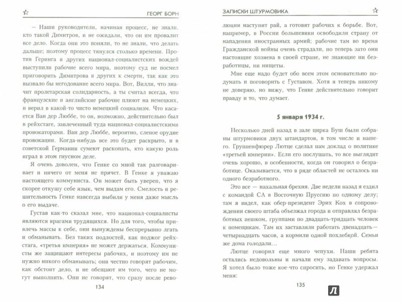 Иллюстрация 1 из 8 для Записки штурмовика - Георг Борн | Лабиринт - книги. Источник: Лабиринт
