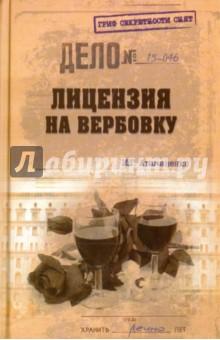 Лицензия на вербовку атаманенко и лицензия на вербовку