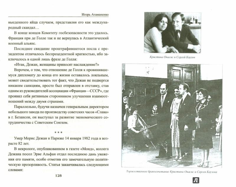 Иллюстрация 1 из 9 для Лицензия на вербовку - Игорь Атаманенко | Лабиринт - книги. Источник: Лабиринт