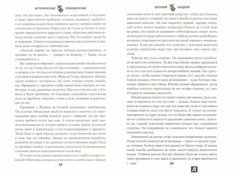 Иллюстрация 1 из 6 для Ниндзя в тени креста - Виталий Гладкий | Лабиринт - книги. Источник: Лабиринт