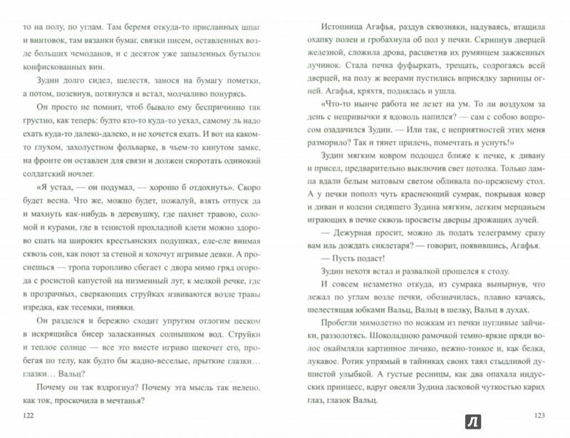 Иллюстрация 1 из 29 для Зеленый фургон. Шоколад - Козачинский, Тарасов-Родионов | Лабиринт - книги. Источник: Лабиринт