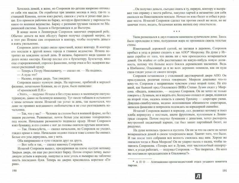 Иллюстрация 1 из 5 для Кануны. Хроника конца 20-х годов - Василий Белов | Лабиринт - книги. Источник: Лабиринт