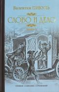 Слово и дело. Роман-хроника времен Анны Иоанновны. Книга 2. Мои любезные конфиденты