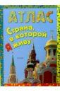 Страна, в которой я живу: Научно-популярное издание для детей, Семкин Григорий