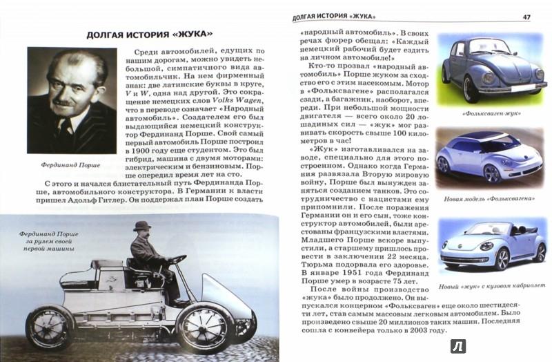 Иллюстрация 1 из 15 для Легковые автомобили - Геннадий Черненко | Лабиринт - книги. Источник: Лабиринт
