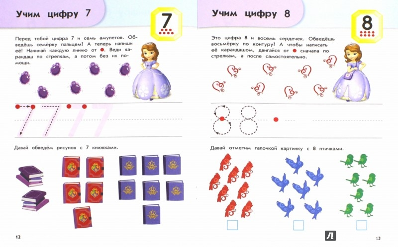 Иллюстрация 1 из 16 для Цифры и счёт. Для детей от 4 лет | Лабиринт - книги. Источник: Лабиринт