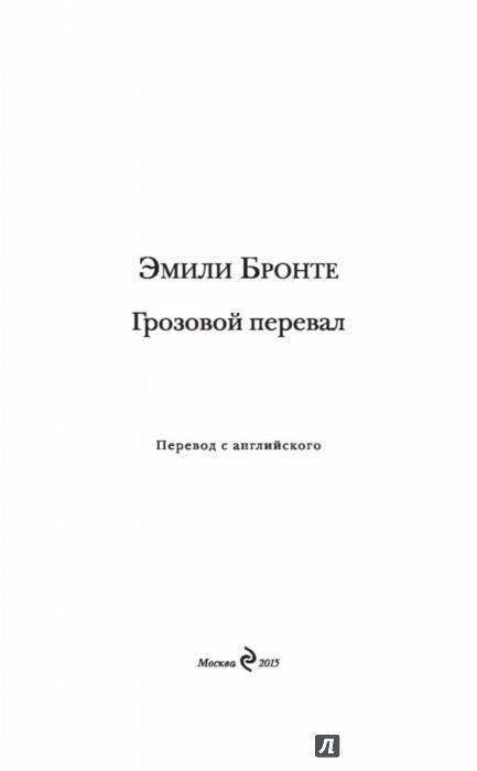 Иллюстрация 1 из 32 для Грозовой перевал - Эмили Бронте | Лабиринт - книги. Источник: Лабиринт