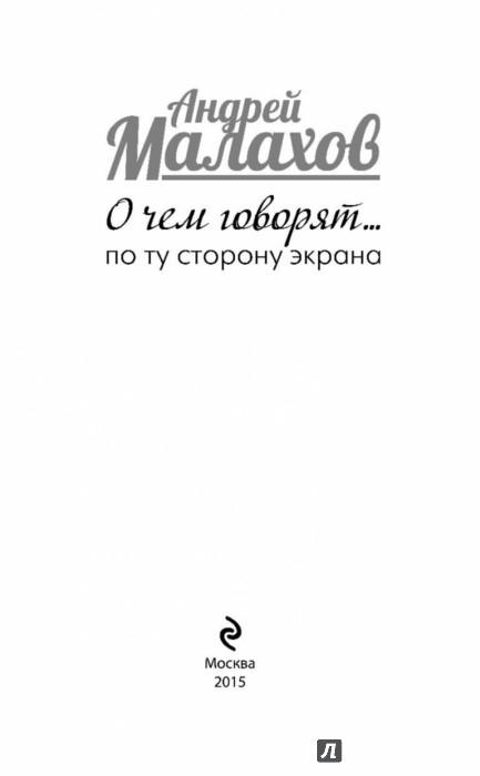 Иллюстрация 1 из 13 для О чем говорят... по ту сторону экрана - Андрей Малахов | Лабиринт - книги. Источник: Лабиринт