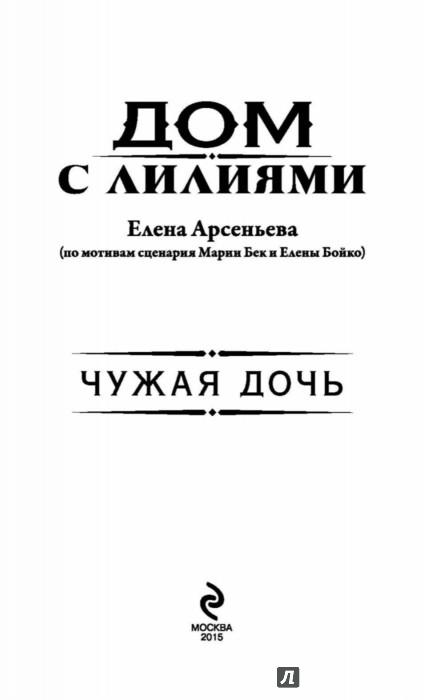 Иллюстрация 1 из 18 для Чужая дочь - Елена Арсеньева | Лабиринт - книги. Источник: Лабиринт