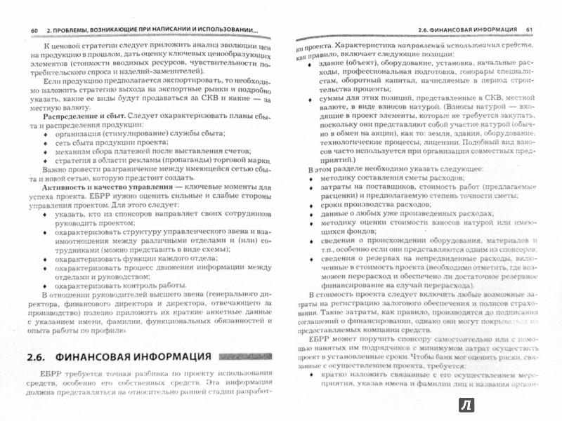 Иллюстрация 1 из 7 для Бизнес-план. Методика составления и анализ типовых ошибок - Елена Орлова | Лабиринт - книги. Источник: Лабиринт