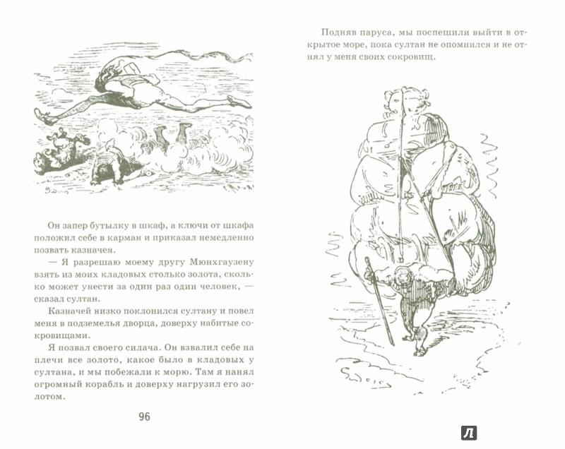 Иллюстрация 1 из 25 для Приключения барона Мюнхгаузена - Рудольф Распе | Лабиринт - книги. Источник: Лабиринт