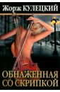Обнаженная со скрипкой, Кулецкий Жорж