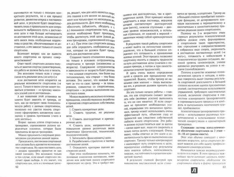 Иллюстрация 1 из 9 для Спорт - это психология - Рогалева, Малкин | Лабиринт - книги. Источник: Лабиринт