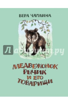 Медвежонок Рычик и его товарищи хозяин уральской тайг