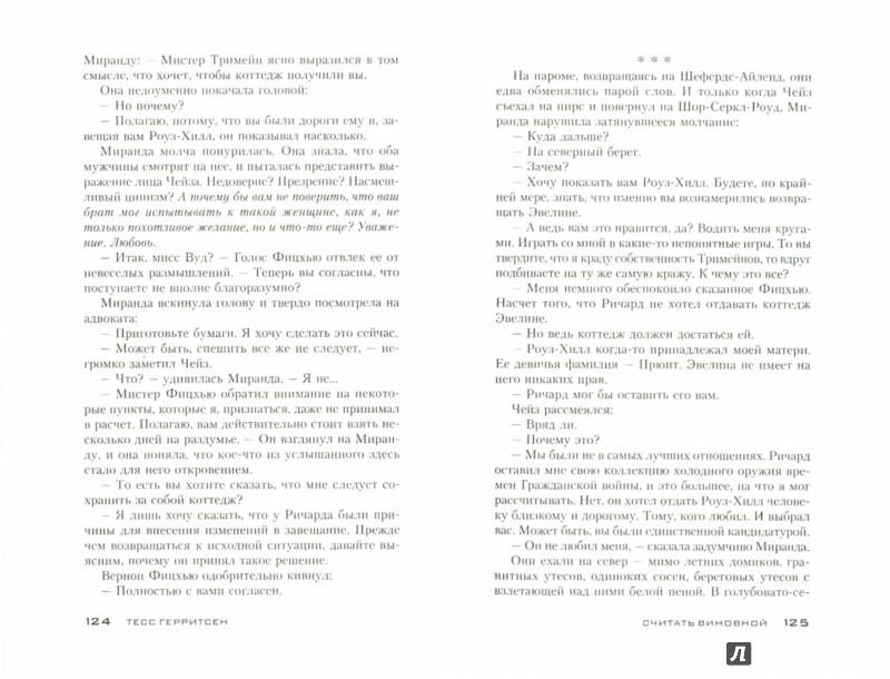 Иллюстрация 1 из 12 для Считать виновной - Тесс Герритсен | Лабиринт - книги. Источник: Лабиринт