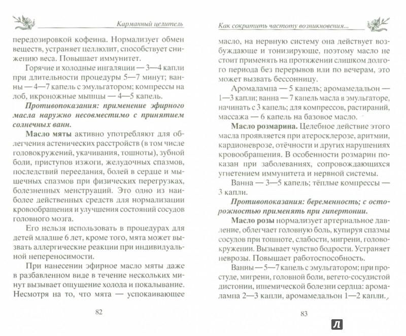 Иллюстрация 1 из 16 для Головная боль, мигрень. Исцеление народными методами - Юрий Константинов   Лабиринт - книги. Источник: Лабиринт