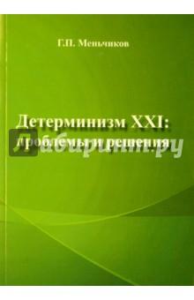 Детерминизм XXI. Проблемы и решения философская антропология и философия культуры