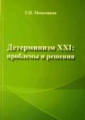 Детерминизм XXI. Проблемы и решения