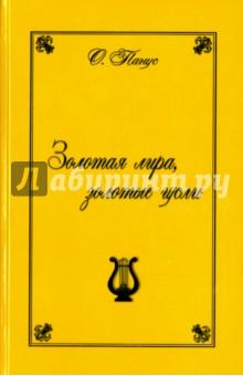 Золотая лира, золотые гусли. Петербургские хроники