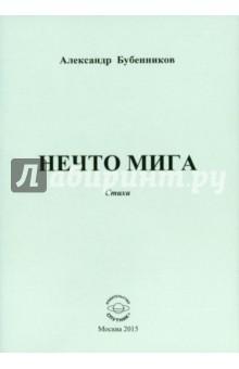 Бубенников Александр Николаевич » Нечто мига
