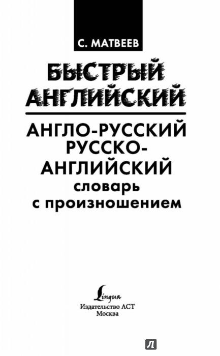 Иллюстрация 1 из 23 для Англо-русский, русско-английский словарь с произношением для тех, кто не знает ничего - Сергей Матвеев | Лабиринт - книги. Источник: Лабиринт