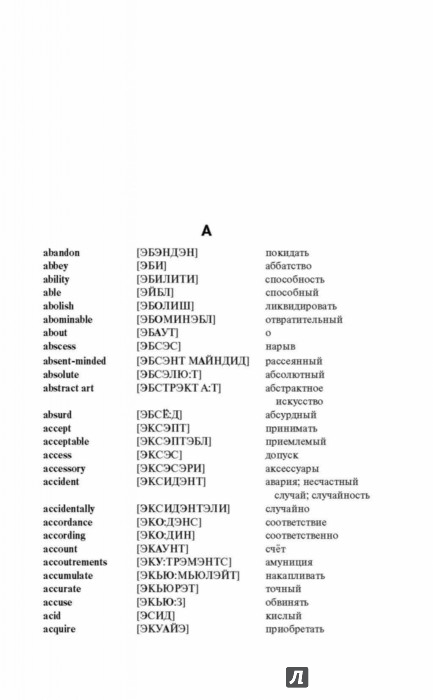 приеме работу словарь перевод с русского на английский нашу статью «Пиратская
