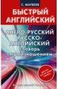 Матвеев Сергей Александрович Англо-русский, русско-английский словарь с произношением для тех, кто не знает ничего цена