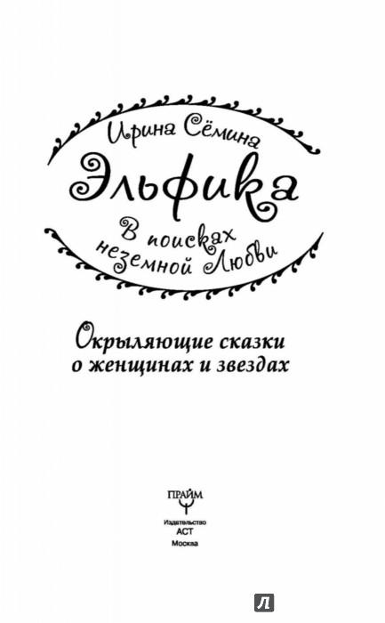 Иллюстрация 1 из 37 для В поисках неземной Любви. Окрыляющие сказки о женщинах и звездах - Ирина Семина   Лабиринт - книги. Источник: Лабиринт