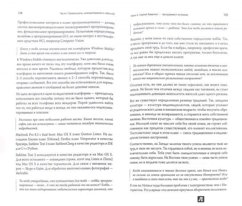Иллюстрация 1 из 12 для Отъявленный программист. Лайфхакинг из первых рук - Игорь Савчук | Лабиринт - книги. Источник: Лабиринт