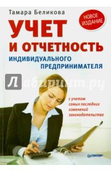 Учет и отчетность индивидуального предпринимателя. Новое издание