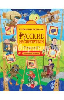 Русские изобретатели. Великие открытия. Головоломки, лабиринты. ФГОС