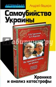 Самоубийство Украины. Хроника и анализ катастрофы книги эксмо украина которой не было мифология украинской идеологии