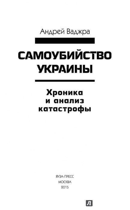 Иллюстрация 1 из 20 для Самоубийство Украины. Хроника и анализ катастрофы - Андрей Ваджра | Лабиринт - книги. Источник: Лабиринт
