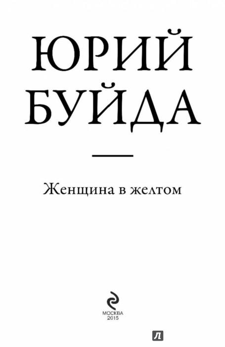 Иллюстрация 1 из 12 для Женщина в желтом - Юрий Буйда | Лабиринт - книги. Источник: Лабиринт
