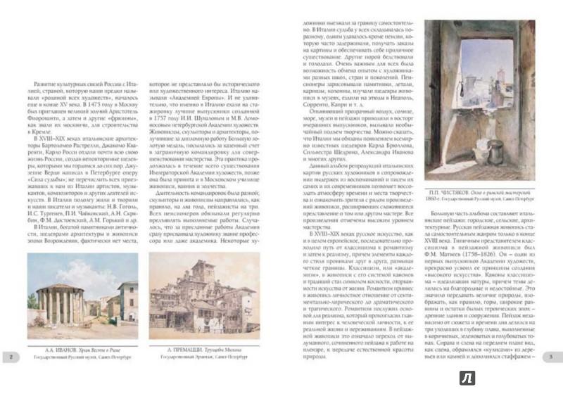 Иллюстрация 1 из 5 для …Отчизна вдохновенья. Италия глазами русских художников | Лабиринт - книги. Источник: Лабиринт