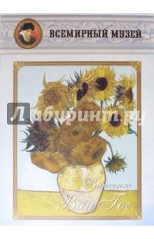Винсент Ван Гог блокнот в пластиковой обложке ван гог звёздная ночь формат а5 160 стр