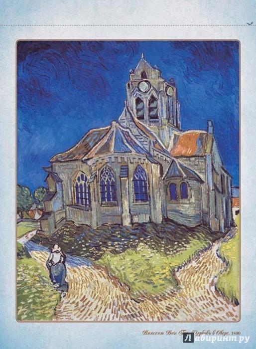 Иллюстрация 1 из 4 для Винсент Ван Гог | Лабиринт - книги. Источник: Лабиринт
