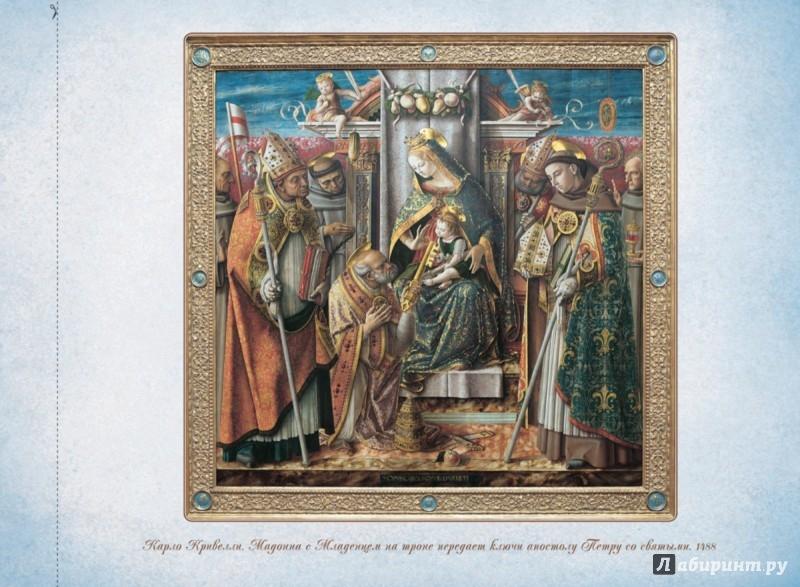 Иллюстрация 1 из 4 для Карло Кривелли | Лабиринт - книги. Источник: Лабиринт