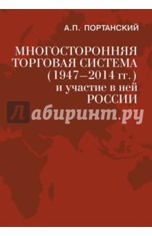 Многосторонняя торговая система (1947-2014 гг.) и участие в ней России. Учебное пособие цена и фото