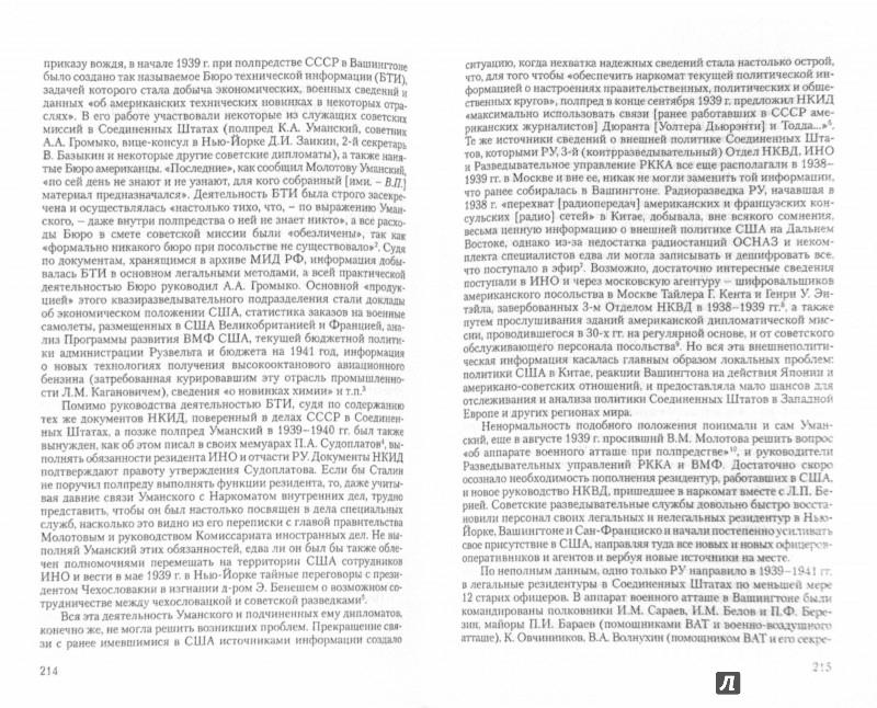 Иллюстрация 1 из 10 для Советская разведка в Америке. 1919-1941 - Владимир Позняков | Лабиринт - книги. Источник: Лабиринт