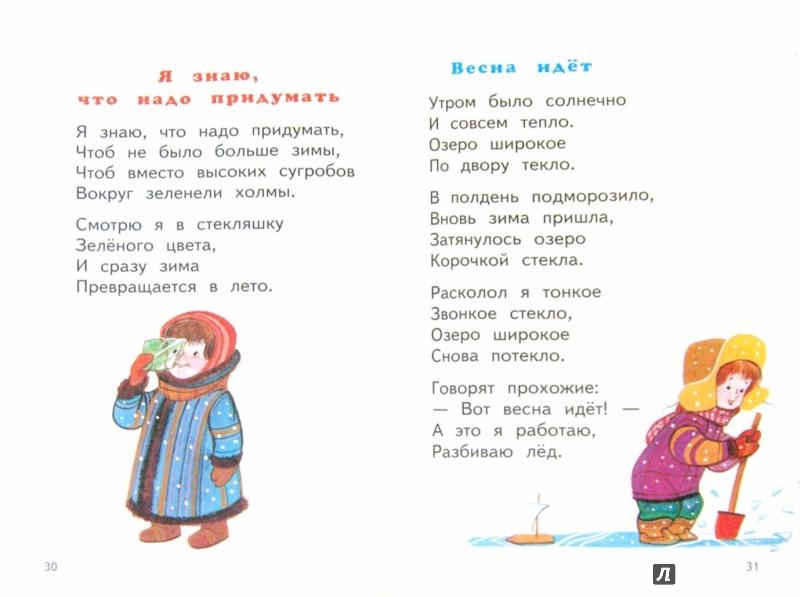 Иллюстрация 1 из 3 для Игрушки - Агния Барто | Лабиринт - книги. Источник: Лабиринт