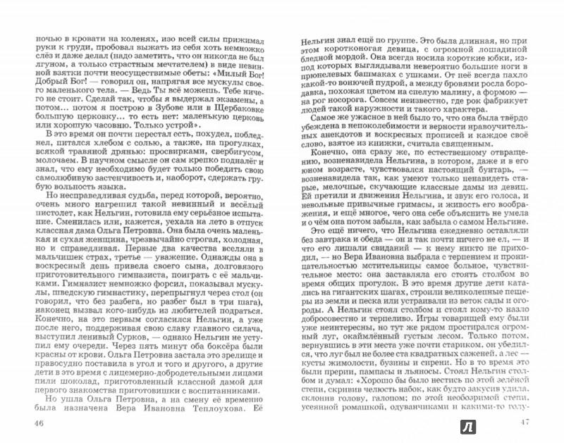 Иллюстрация 1 из 5 для Чудесный доктор - Александр Куприн | Лабиринт - книги. Источник: Лабиринт