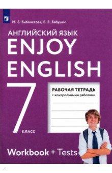Английский язык. Enjoy English. 7 класс. Рабочая тетрадь. ФГОС matrix 7 workbook новая матрица английский язык 7 класс рабочая тетрадь