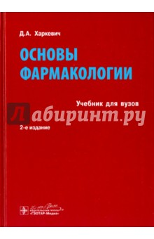 Основы фармакологии : учебник кульков д е севастополь и ялта 2 е изд