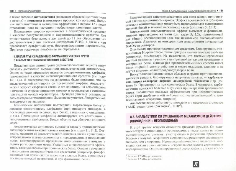 Иллюстрация 1 из 11 для Основы фармакологии : учебник - Дмитрий Харкевич | Лабиринт - книги. Источник: Лабиринт