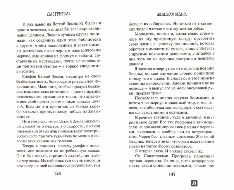 Иллюстрация 1 из 19 для Смотритель. Книга 2. Железная бездна - Виктор Пелевин | Лабиринт - книги. Источник: Лабиринт