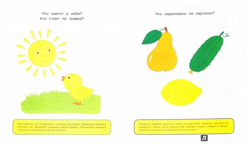 Иллюстрация 1 из 41 для Запомни картинки. Развиваем память. Для детей 1-2 лет - Ольга Земцова | Лабиринт - книги. Источник: Лабиринт